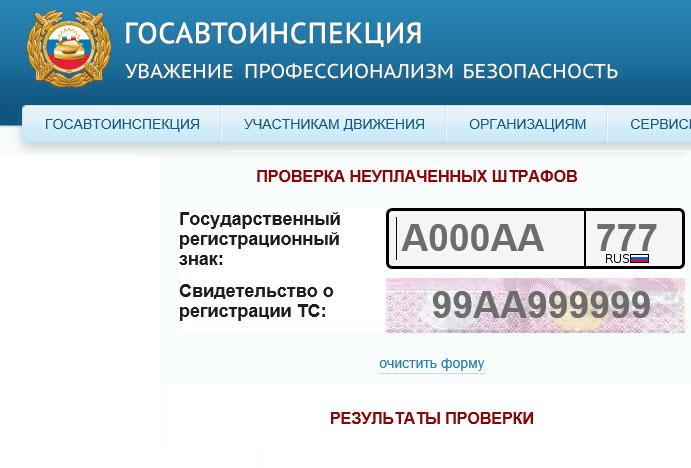 Проверка штрафов ГИБДД Россия через госуслуги