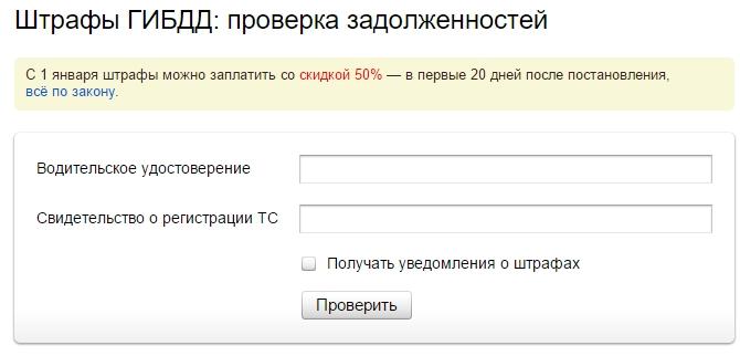 Проверка штрафов ГИБДД Россия со скидкой 50%
