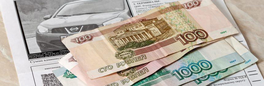 Проверка штрафов ГИБДД Россия статья