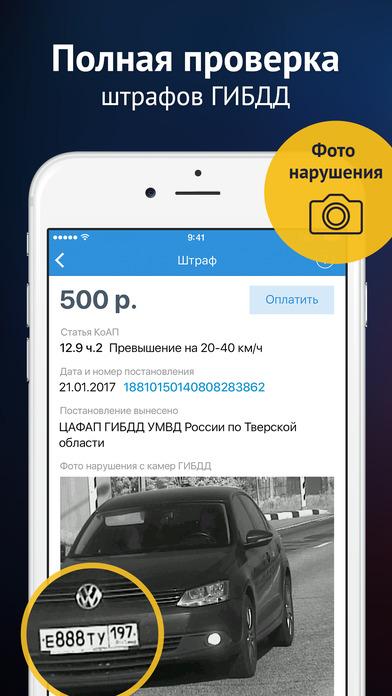 Проверка штрафов ГИБДД Россия через телефон