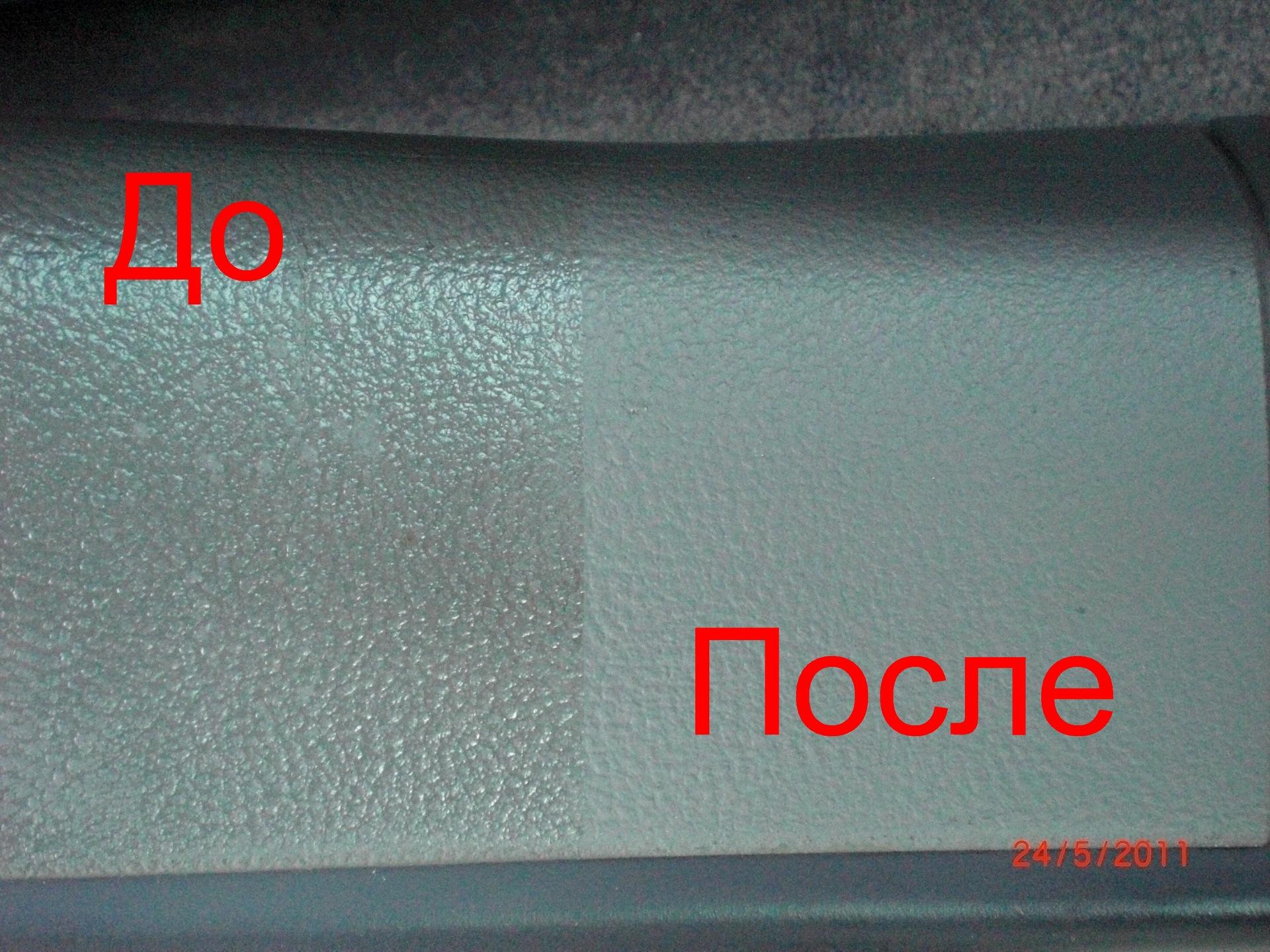 восстановление пластика салона автомобиля шлифование с феном