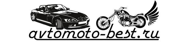 Все об авто и мото технике